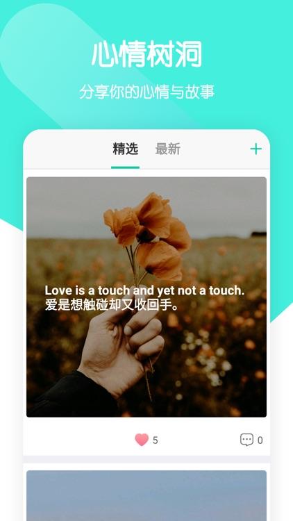 一个陌生人- 一对一语音交友平台 screenshot-3