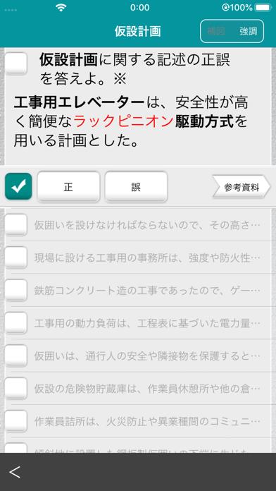 「一級建築施工管理技士」受験対策 screenshot1
