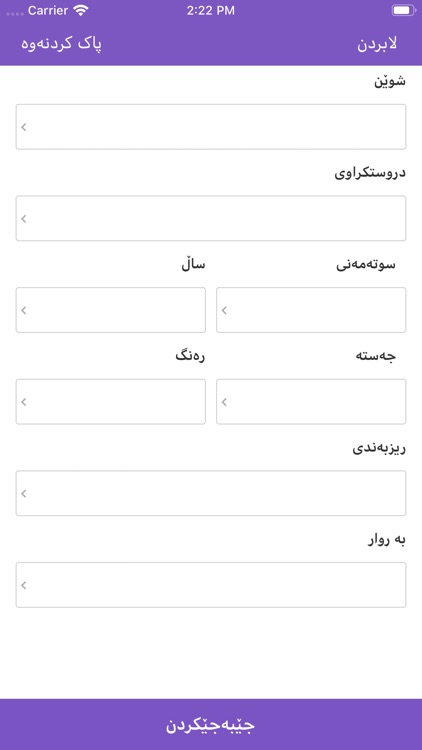 Kurd Shopping screenshot-2
