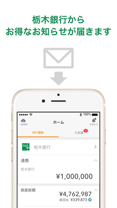 マネーフォワード for 栃木銀行のおすすめ画像3