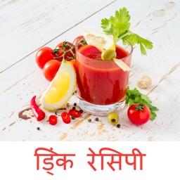 Drink Recipes - Hindi