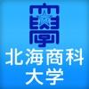 神戸芸術工科大学スクールアプリ