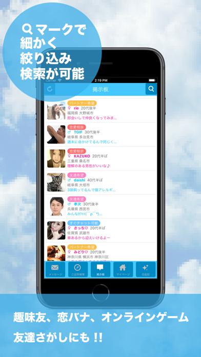 遊びトーーク!!友達募集用チャットアプリ ScreenShot2