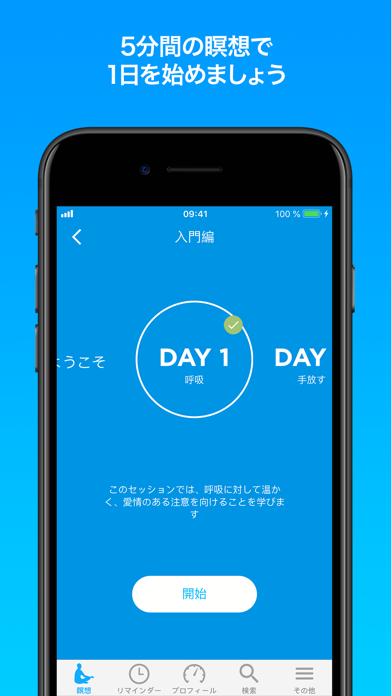 マインドフルネス・アプリのおすすめ画像2