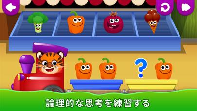 子供 ゲーム: 幼児向け知育 形色のおすすめ画像7