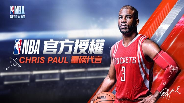 NBA籃球大师 screenshot-0