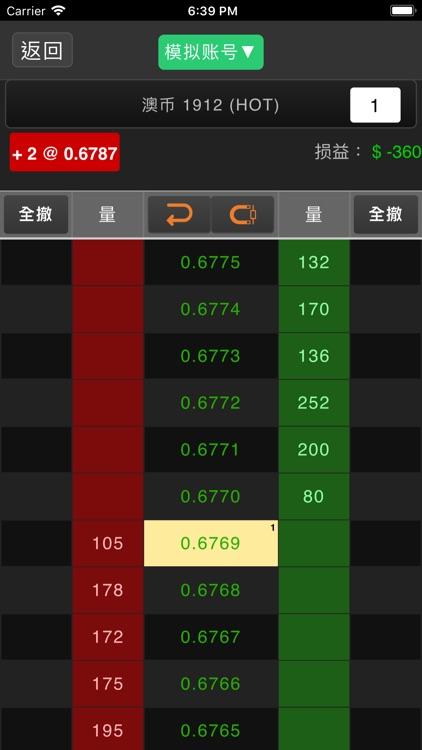 元大VVIP推手go screenshot-5