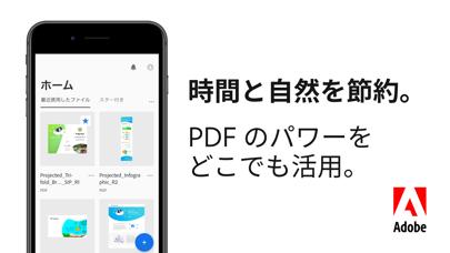 アクロバットリーダー by Adobe: PDF作成・管理 ScreenShot7