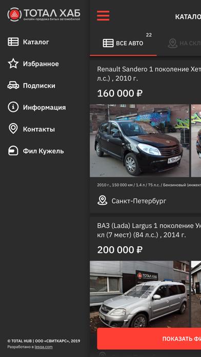 Total HubСкриншоты 4