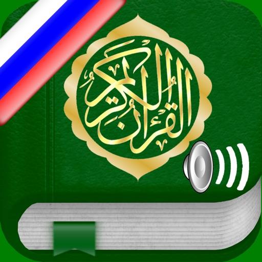 Коран Аудио: русский, арабский