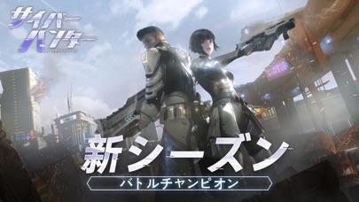 サイバーハンター Cyber Hunter - 窓用