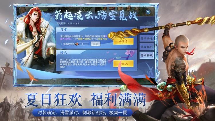 大唐无双 screenshot-2