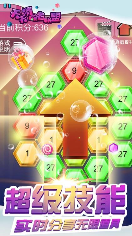 天天消除者联盟-六边形数字消除 screenshot-4