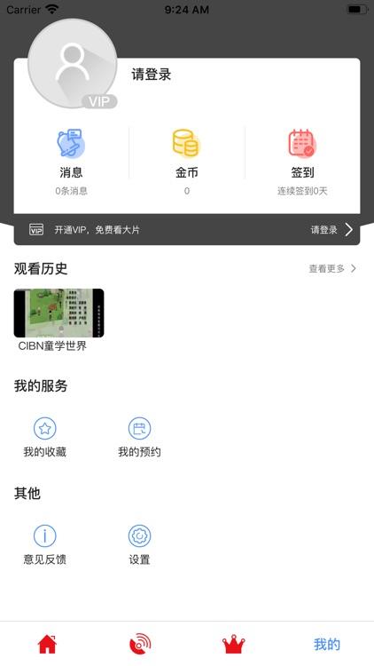 手机电视精选-打开手机看电视 screenshot-3