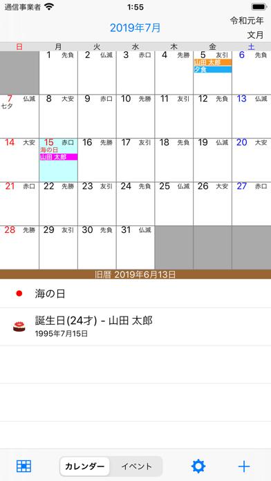 和カレンダーのおすすめ画像2