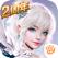 天使纪元-2周年庆