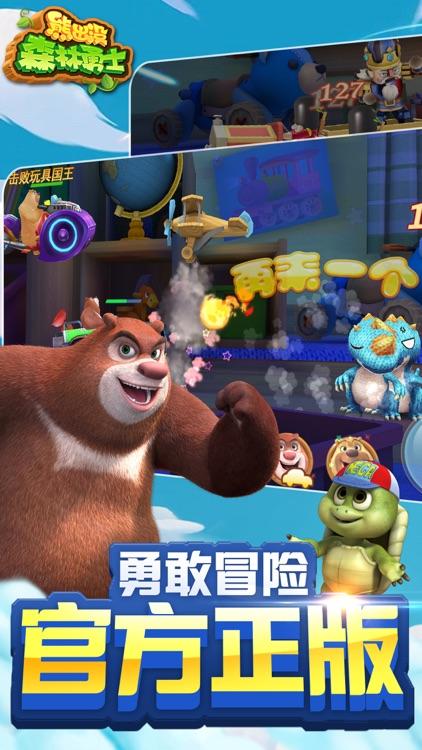 熊出没森林勇士 - 方特动漫官方正版 screenshot-4