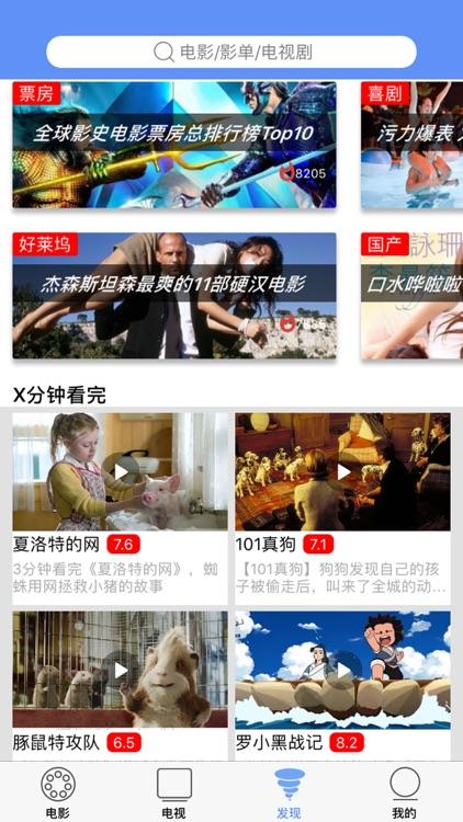 爆米花影视大全-电影电视剧视频播放器 screenshot-4