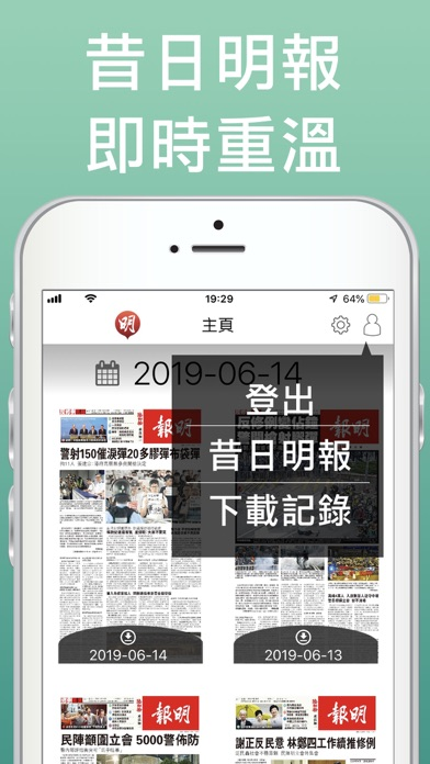 Screenshot for 明報電子報 in Estonia App Store