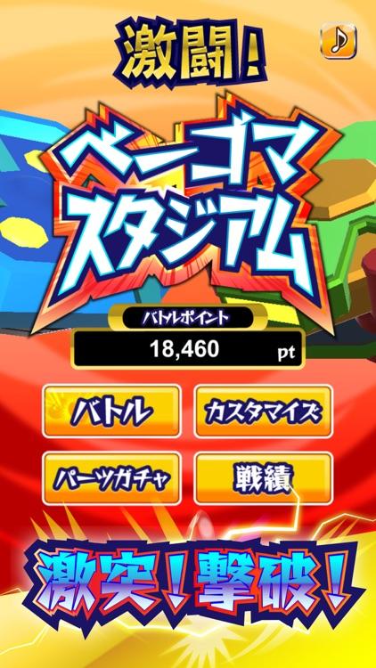 激闘!ベーゴマスタジアム こままわし対戦ゲーム screenshot-0