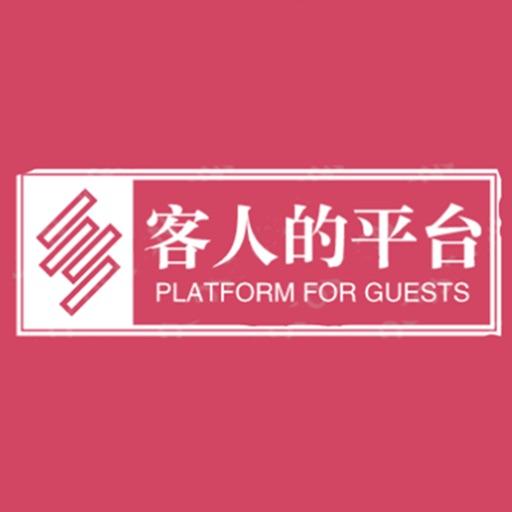 客人的平台