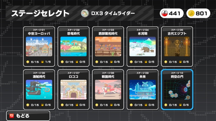 大盛チャリ走DX - 地球・宇宙・時代をかけめぐる screenshot-3