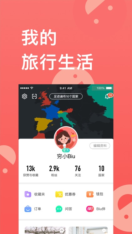 穷游出境游-出境游旅行软件 screenshot-5