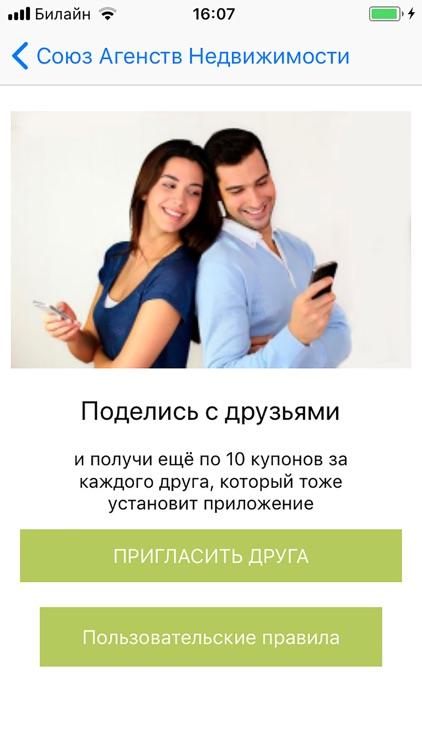 САН Союз Агентств Недвижимости screenshot-4