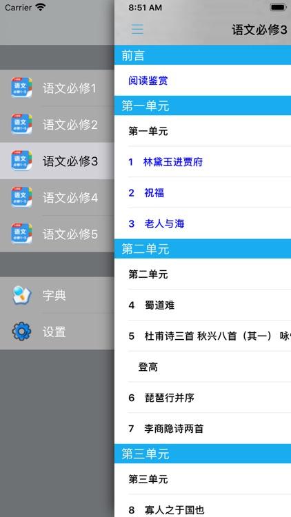 人教版高中语文必修1至5 screenshot-3