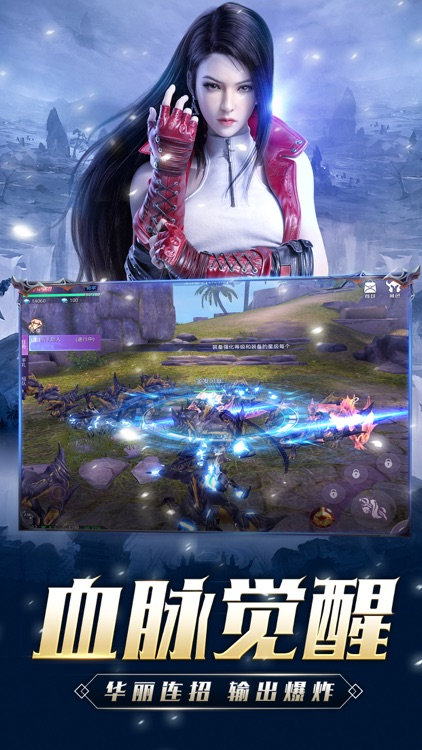 幻想觉醒 screenshot-1