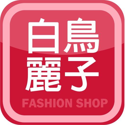 白鳥麗子-人氣女鞋第一品牌