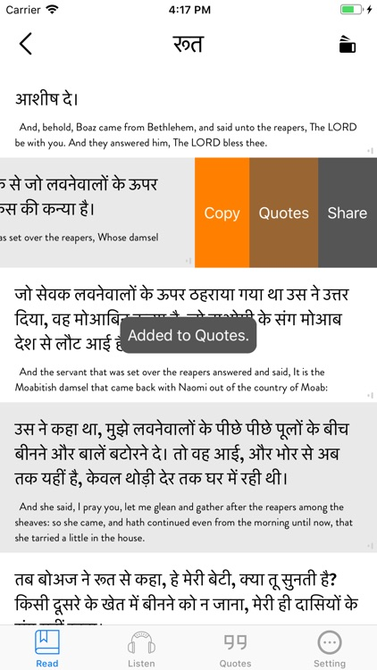 Bible Hindi - Read, Listen screenshot-5