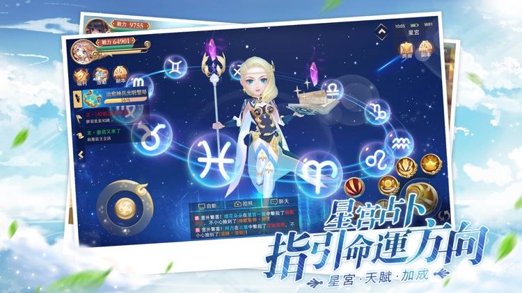 時空旅人 screenshot-5