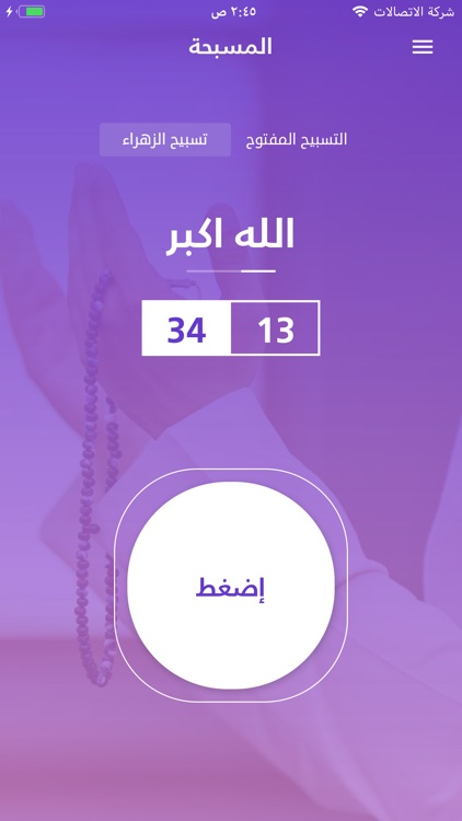 حقيبة المؤمن screenshot-5