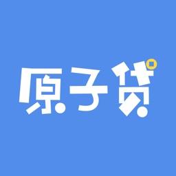 原子贷-消费金融分期服务平台