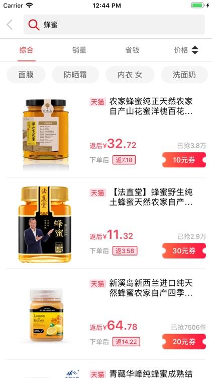 券猫猫-最高省钱80%隐藏优惠券 screenshot-3