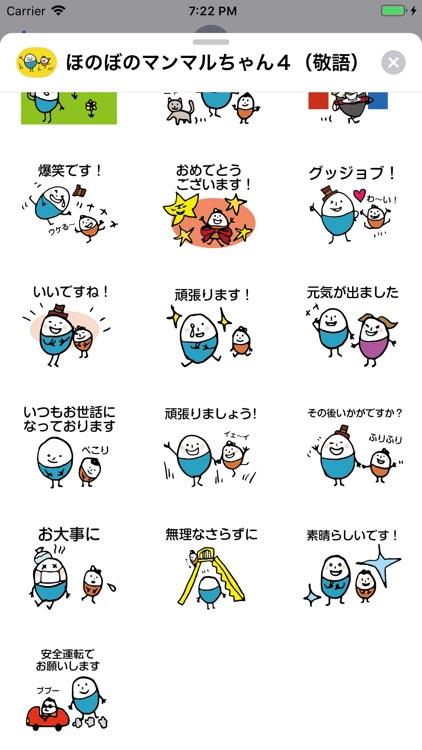 ほのぼのマンマルちゃん4(敬語) screenshot-3