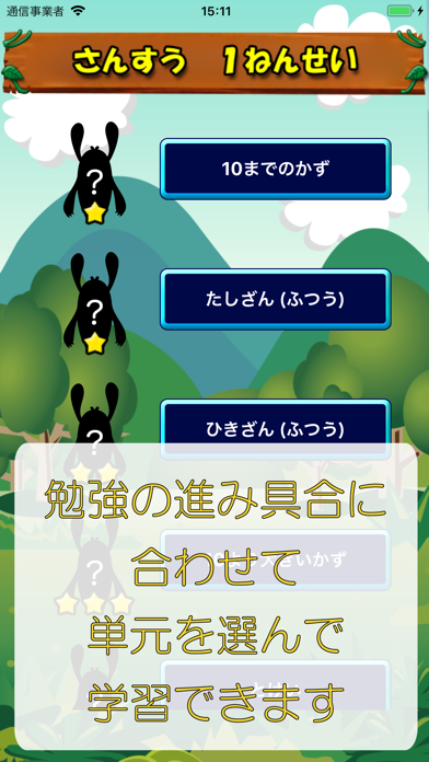 ビノバ 算数-小学1年生-スクリーンショット3