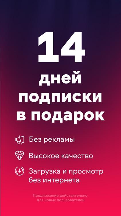 ivi - фильмы и сериалы онлайн screenshot-5