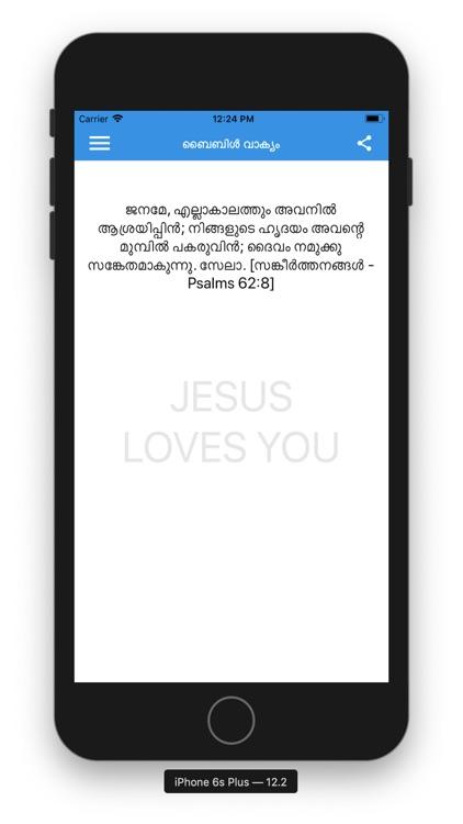 Prarthana Malayalam screenshot-6