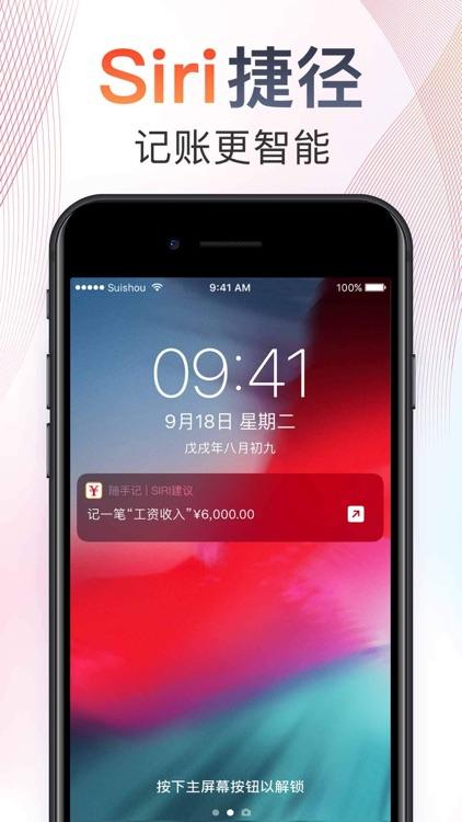记账–随手记账 screenshot-9