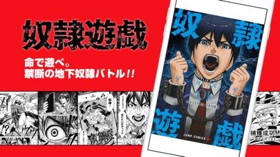少年ジャンプ+ 人気漫画が読める雑誌アプリ - 窓用