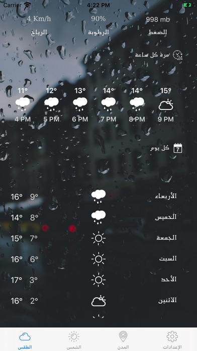طقس العرب : الطقس العربي screenshot 2