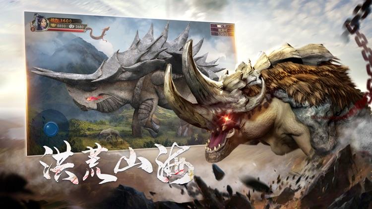 山海经之异兽崛起-上古神兽 screenshot-3