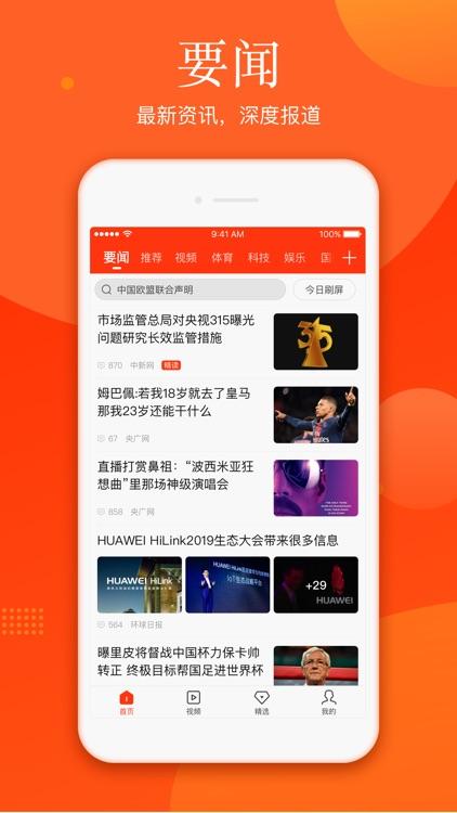 新浪新闻-热门新闻头条资讯抢先看 screenshot-0