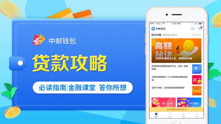 中邮钱包-借钱分期信用贷款平台 screenshot-5