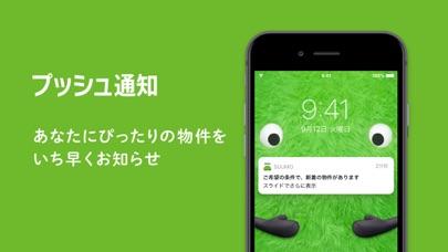 お部屋探しはSUUMO(スーモ)賃貸 検索アプリ ScreenShot4