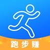 跑步赚钱-计步运动走路赚钱软件