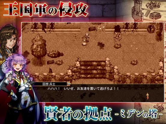RPG イノセントリベンジャー ~壁の乙女とミデンの塔~のおすすめ画像1
