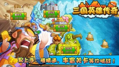 三国英雄传奇 - 三国单机塔防策略动作游戏のおすすめ画像4